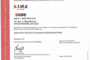 EN ISO 22000:2005 (ΙΟΥΝΙΟΣ 2019)