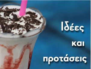 alma παγωτα